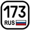Регионы — Коды регионов России
