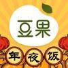 豆果美食-年夜饭视频菜谱大全