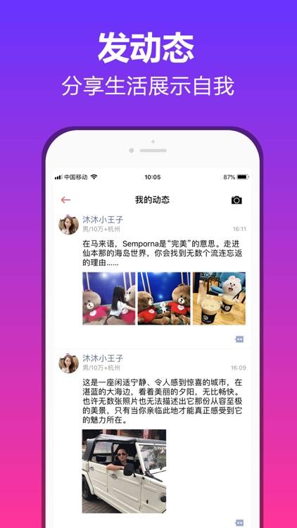 美约-超火爆交友约会App screenshot-4