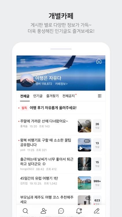 네이버 카페 – Naver Cafe