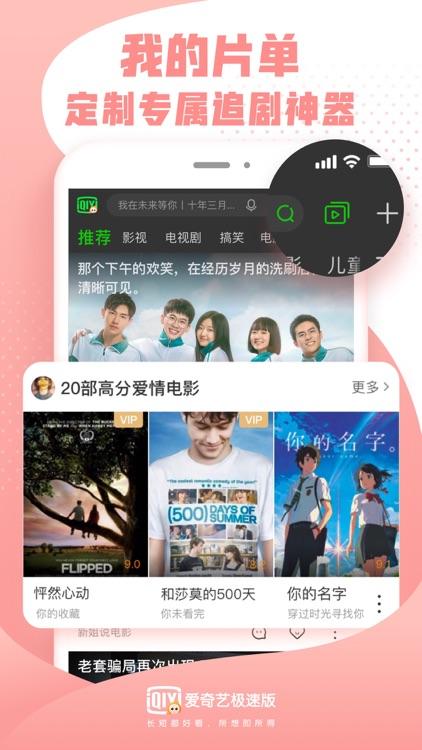 爱奇艺极速版-支持电视剧下载的影音浏览器 screenshot-5