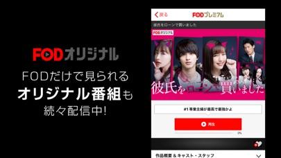 FOD / フジテレビのドラマ、アニメなど見逃し配信中!のおすすめ画像4