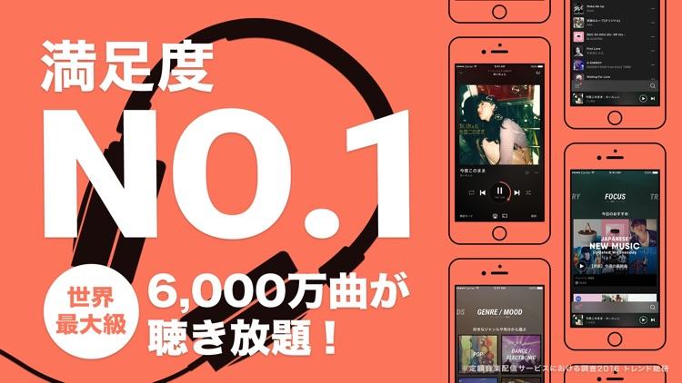 音楽アプリ AWA - 人気の音楽をダウンロードして楽しめる screenshot-0