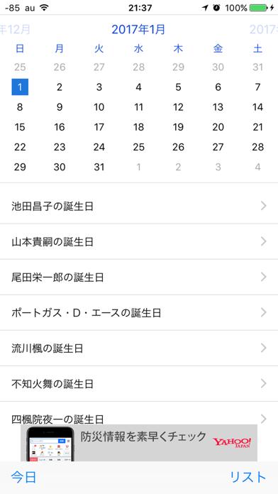 オタカレ 〜オタクのための今日は何の日カレンダー〜【広告付】のおすすめ画像2