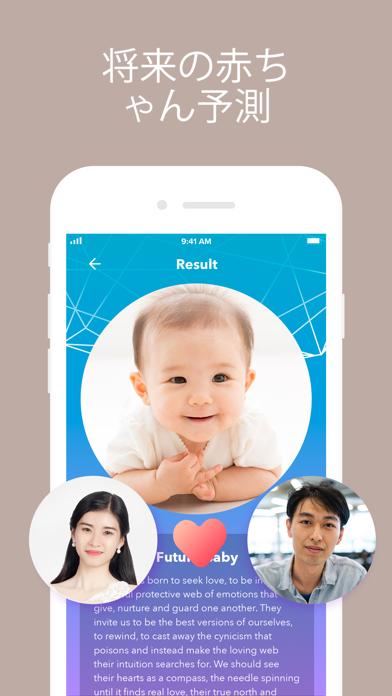 赤ちゃん & 手相占い ScreenShot0
