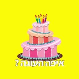 מדבקות ליום הולדת שמח