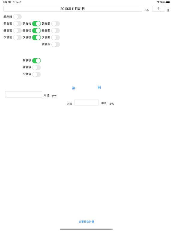 処方日数計算のおすすめ画像1