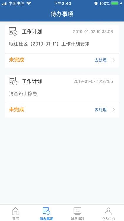 农交安 screenshot-2