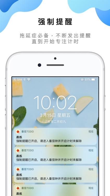 番茄ToDo-极简高效番茄钟 screenshot-5