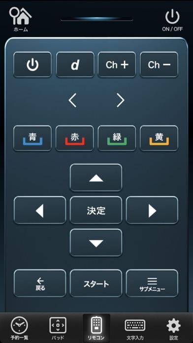 ケーブルプラスRemoteのおすすめ画像4