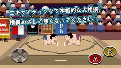 大相撲のおすすめ画像2