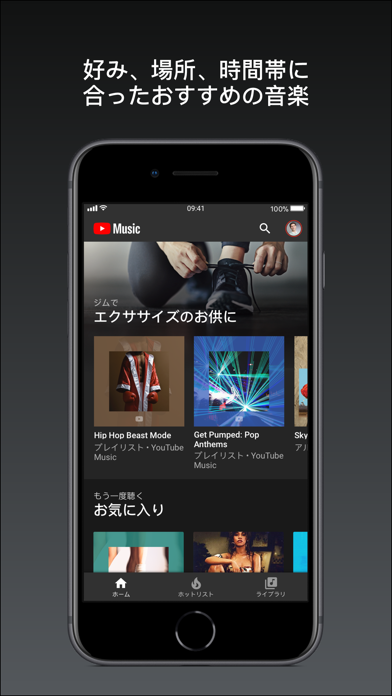 YouTube Music ScreenShot1
