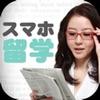 スマホ留学 ~1日5分でTOEIC900点奪取!