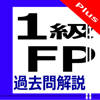 Takeshi Furihata - 1級FP過去問解説集Plus アートワーク