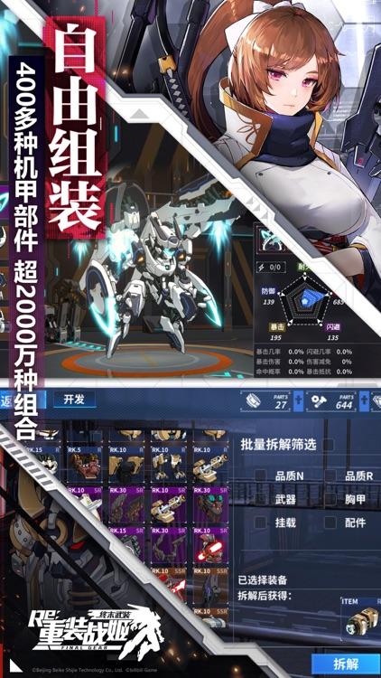 重装战姬 screenshot-1