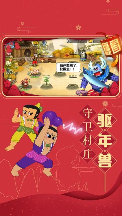 葫芦娃 -王祖蓝代言 screenshot-4