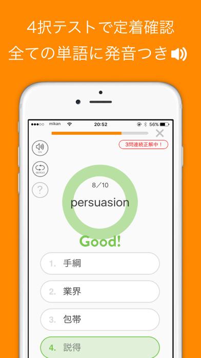 英単語アプリ mikanスクリーンショット