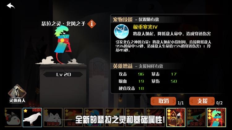 薇薇安和骑士 screenshot-3