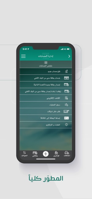 Alahlimobile On The App Store