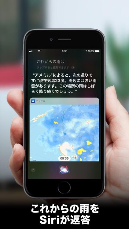 アメミル screenshot-4
