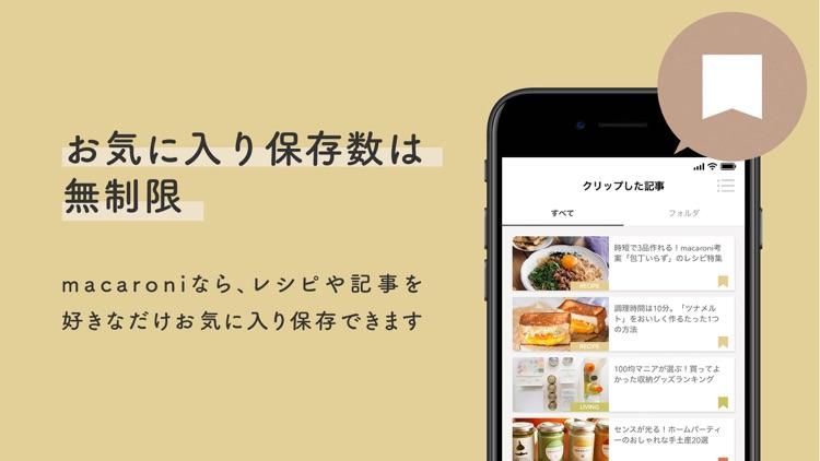 マカロニ screenshot-7