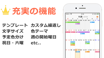 Ucカレンダー 広告なし版 screenshot1