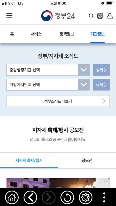 다운로드 정부24(구 민원24) PC 용