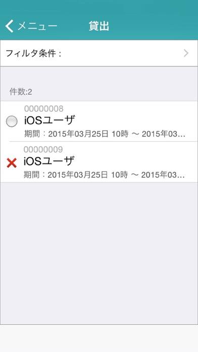 物品管理システム 貸出管理のスクリーンショット2