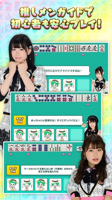 NMB48の麻雀てっぺんとったんで!のおすすめ画像6