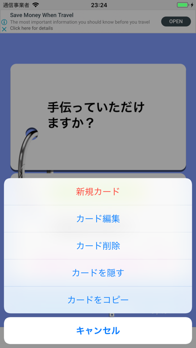 メモメモ暗記帳Lite ScreenShot2