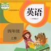 四年级英语上册-PEP人教版英语