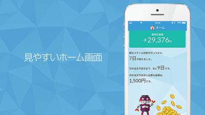 かんたん積立アプリ ScreenShot2