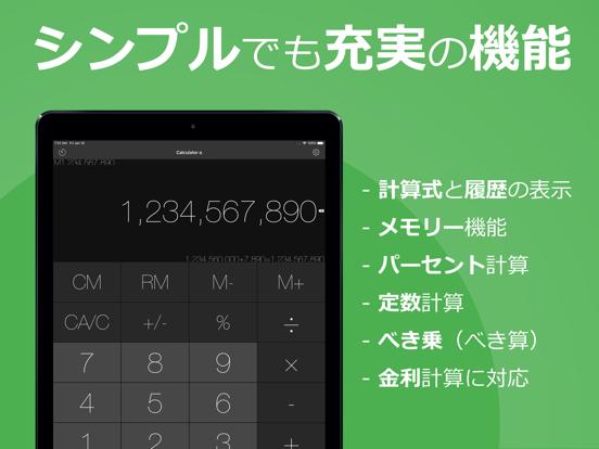 電卓 シンプルでスタイリッシュな計算機アプリのおすすめ画像2