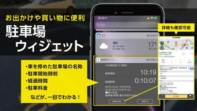 ドライブサポーター by NAVITIME (カーナビ) ScreenShot3