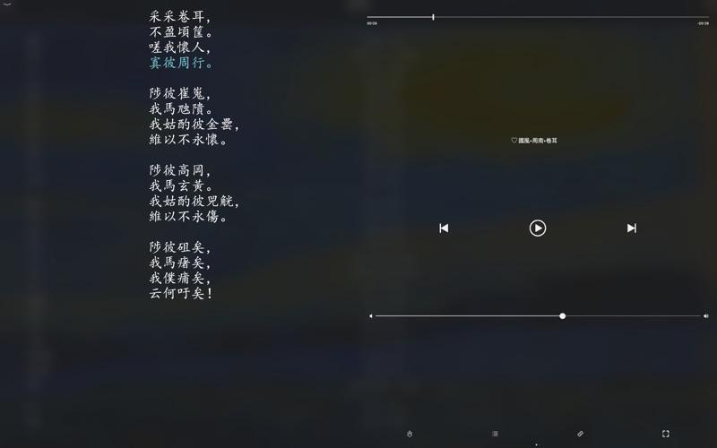 诗经•风雅颂 for Mac