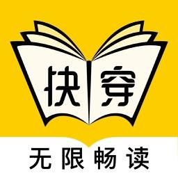 快穿小说-电子书小说阅读器