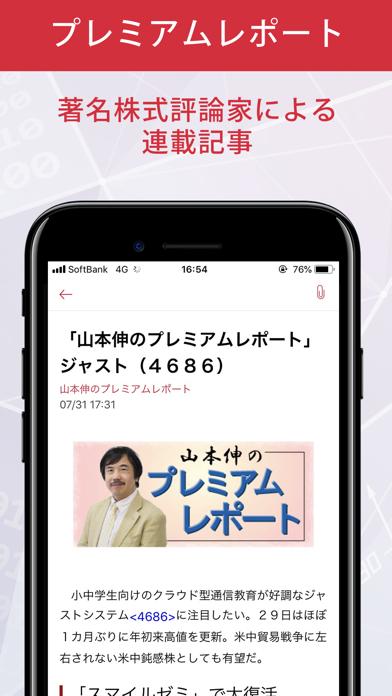 株式新聞アプリ ScreenShot2