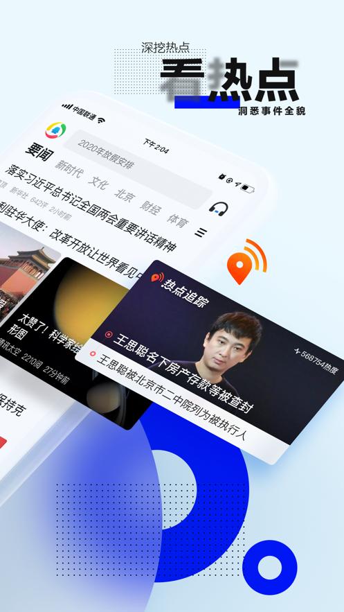 腾讯新闻-打开眼界 App 截图
