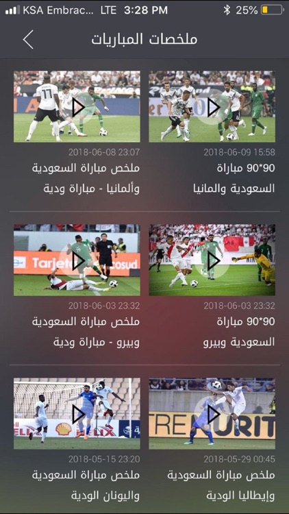 Dawri Plus - دوري بلس screenshot-9