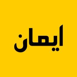 iman Pro : Solah, Azan & Qibla