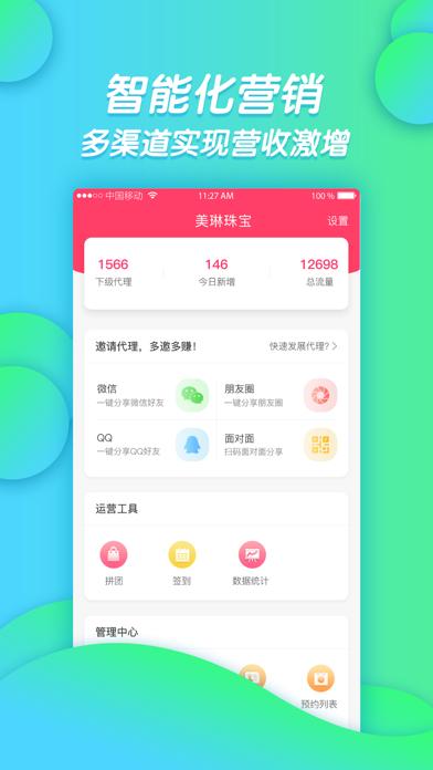 E店宝 - 珠宝智慧零售系统 screenshot three
