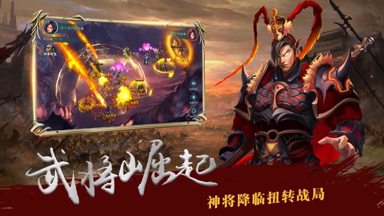 傲龙三国-策略卡牌放置类国战手游 screenshot-3