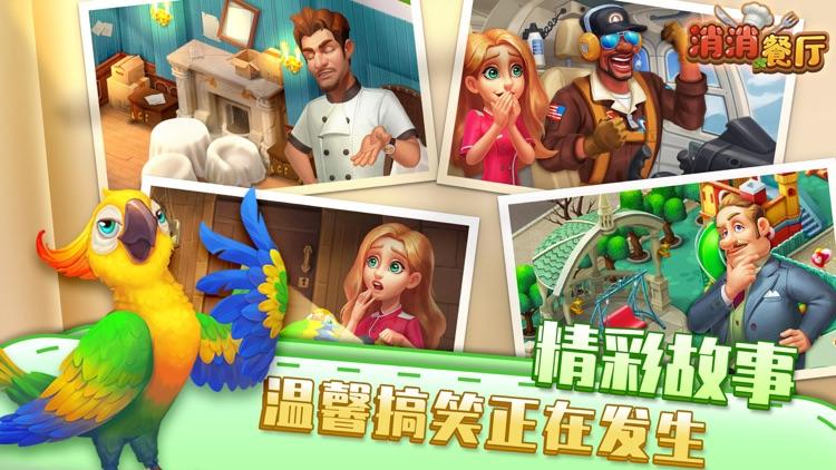 消消餐厅 screenshot-2