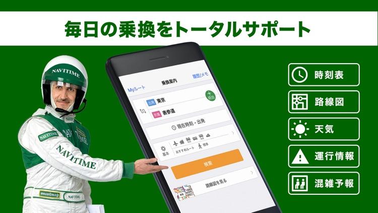 乗り換えナビタイム(時刻表・運行情報アプリ) screenshot-6