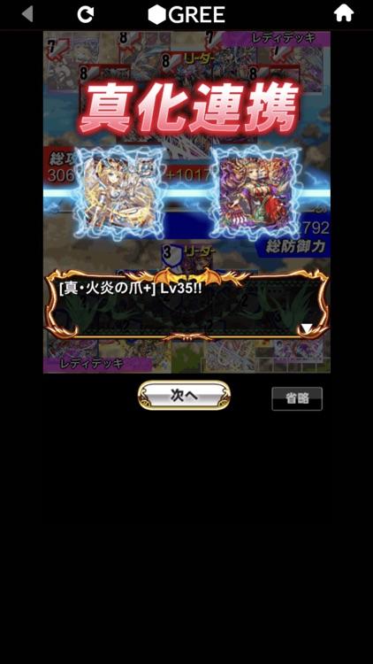 ドラゴンコレクション モンスター育成カードバトル screenshot-6