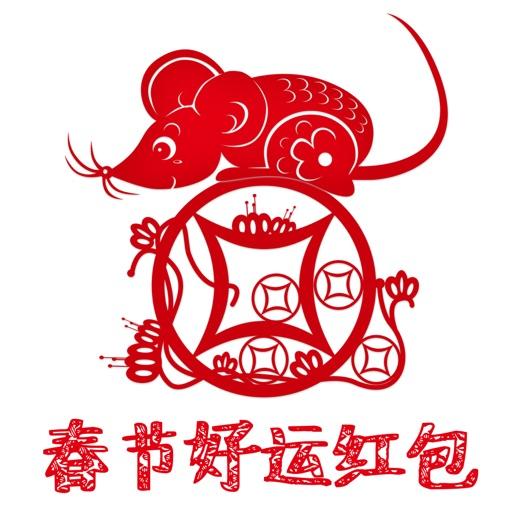 春节好运红包~剪纸贴