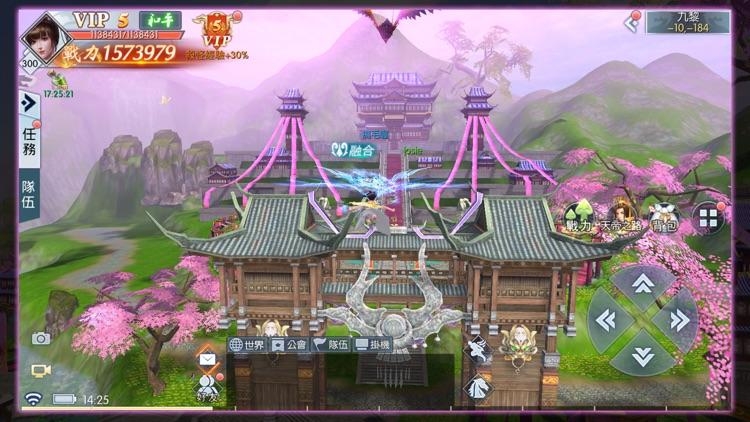 御劍飄渺錄 screenshot-6