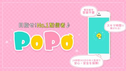PoPo-ぴぉぴぉのおすすめ画像1