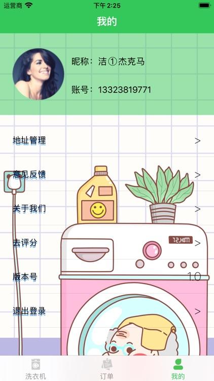 洁衣洗衣机 screenshot-3