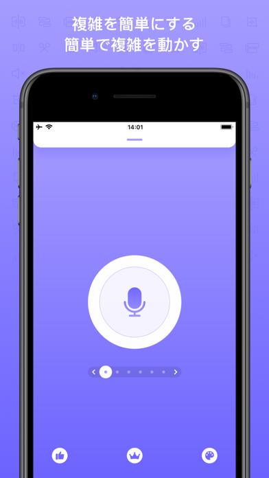 高音質録音 - ボイスレコーダー&ボイスメモのおすすめ画像1